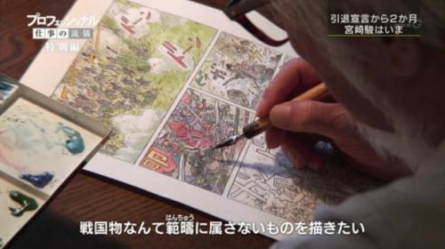 Hayao Miyazaki กับผลงานเรื่องใหม่